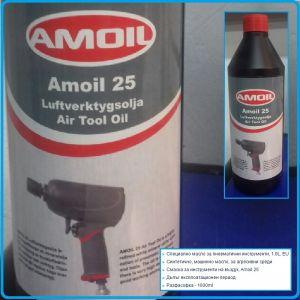 Масло, за пневматични инструменти, 1.0L, EU, Amoil 25