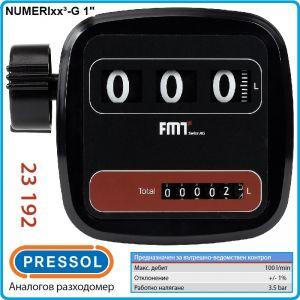 """Разходомер за дизел, 3.5Bar, аналогов брояч, 1"""", 100L/min, Pressol, 23192"""