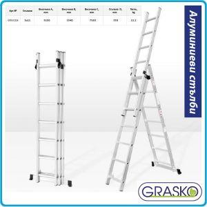 Стълба, трираменна, алуминий, комбинирана, 3х11 стъпала, 7.60m, Grasko GR55106