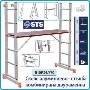 Скеле - стълба, алуминиево двураменно, 2х6 стъпала, комбинирано, 3.0m, STS, B10P26170.