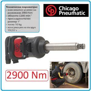 "Гайковерт, Пневматичен, Ударен, 1"", 2900Nm, Chicago Pneumatic, CP7782-6"