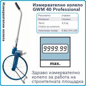 Колело, измервателно, метрично, 10km, GWM 40, Professional, Bosch