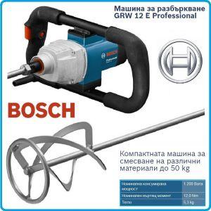 Бъркалка, Машина за разбъркване, 1 200 W, GRW 12 E, Professional, Bosch