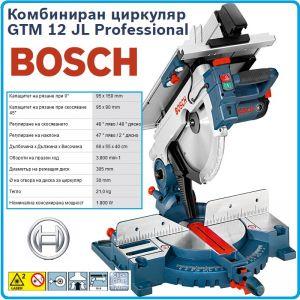 Циркуляр, настолен, комбиниран, 1800W, GTM 12 JL, Professional, Bosch