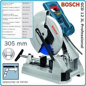 Циркуляр, настолен, за метал, 305mm, 2000W, GCD 12 JL, Professional, Bosch