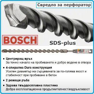 Свредло, за бетон, за перфоратор, SDS-plus-3, 22x450 mm, Bosch