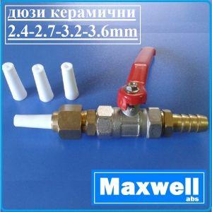 Пистолет за пясъкоструене, кран за бластиране, 38/76L, к-т, 2.4-3.6mm, Maxwell