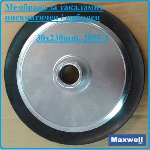 Мембрана за такаламит, пневматичен/мобилен, 30x230mm, Maxwell, 2095-1