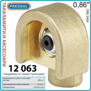 """Накрайник за гресиране, за """"чешки"""" грес нипели, M10x1, Ø22mm, Pressol, 12063"""