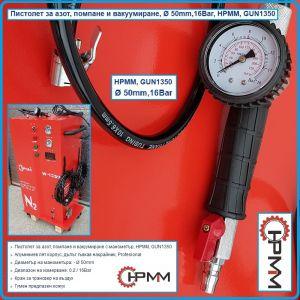 Пистолет за азот, помпане и вакуумиране, Ø 50mm,16Bar, HPMM, GUNHP1350