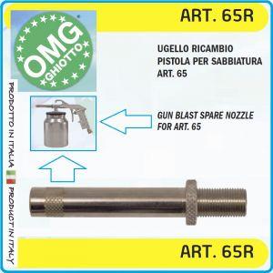 Дюза, резервна за пясъкоструен пистолет, отвор 5mm, 8Bar, OMG, 65R