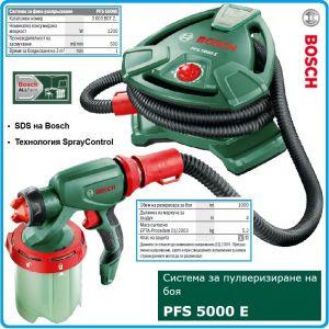 Система за пулверизиране на боя, 1200W, PFS 5000 E, ALLPaint, Bosch