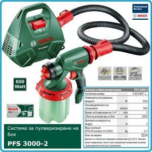 Система за пулверизиране на боя, 650W, PFS 3000-2, ALLPaint, Bosch