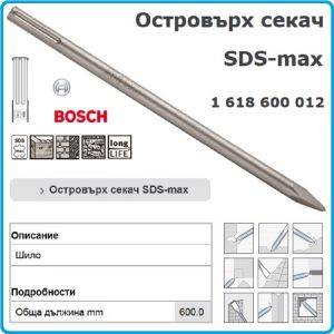 Шило, островърх секач, 600mm, SDS-max, Professional, Bosch
